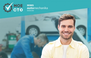 "Practical conference ""Customers for the workshop 24/7 - a real marketing for car service"""